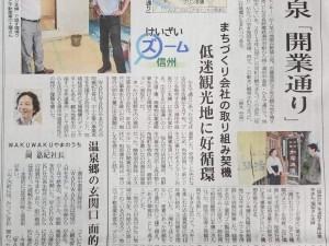 20180715信濃毎日新聞